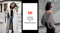 16 ЛУЧШИХ ОБРАЗОВ ОТ HARPER & HARLEY