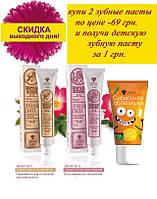 Набор Зубная паста.  Сибирская облепиха +Сибирский шиповник+Зубная паста для детей - Сибирская облепиха