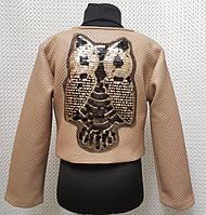 Куртка беж Косуха Сова для девочки кожзам 128, 134, 140см