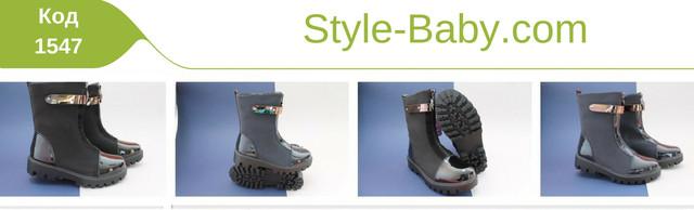 Демисезонные сапоги в интерне-магазине Style-baby.com