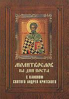 Молитвослов на дни поста с каноном святого Андрея Критского