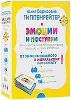 Эмоции и поступки. Интеллектуальные психологические игры для детей и взрослых