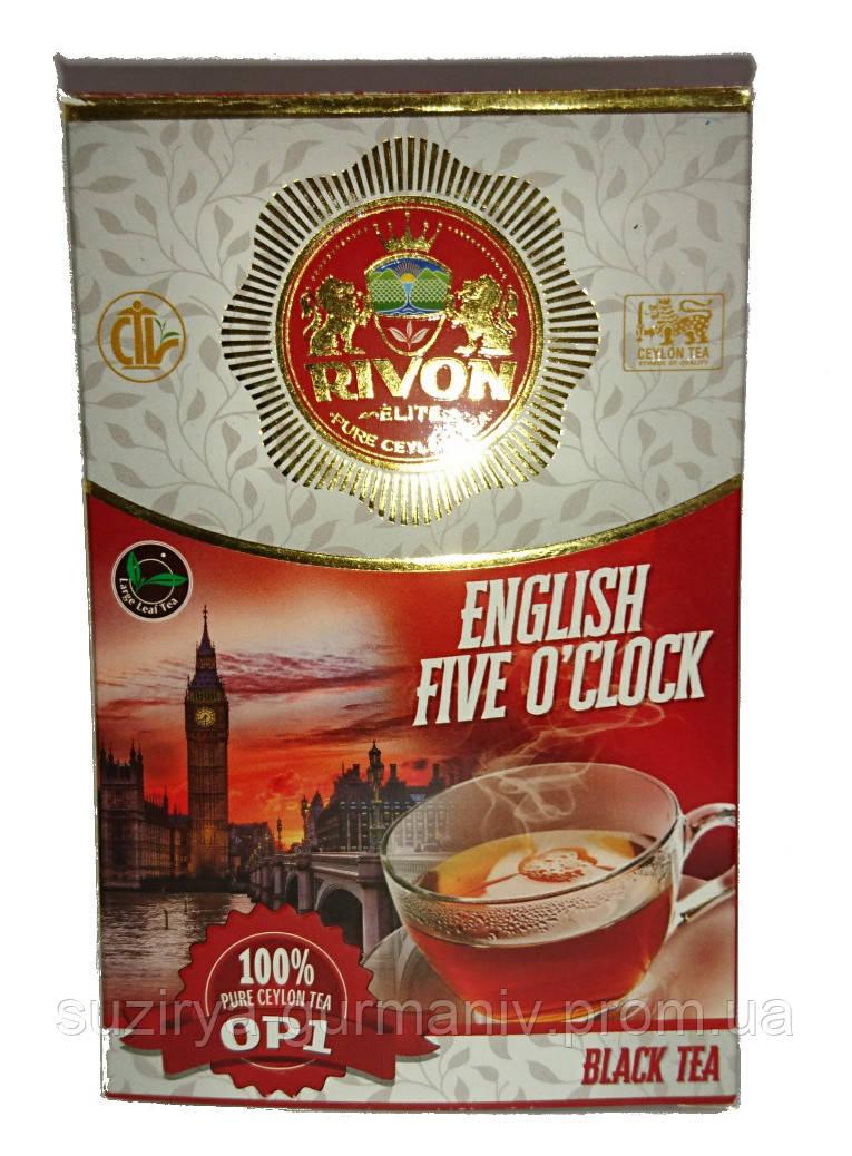 Чёрный чай Rivon Спеціал English Five Oclock 100г, фото 1