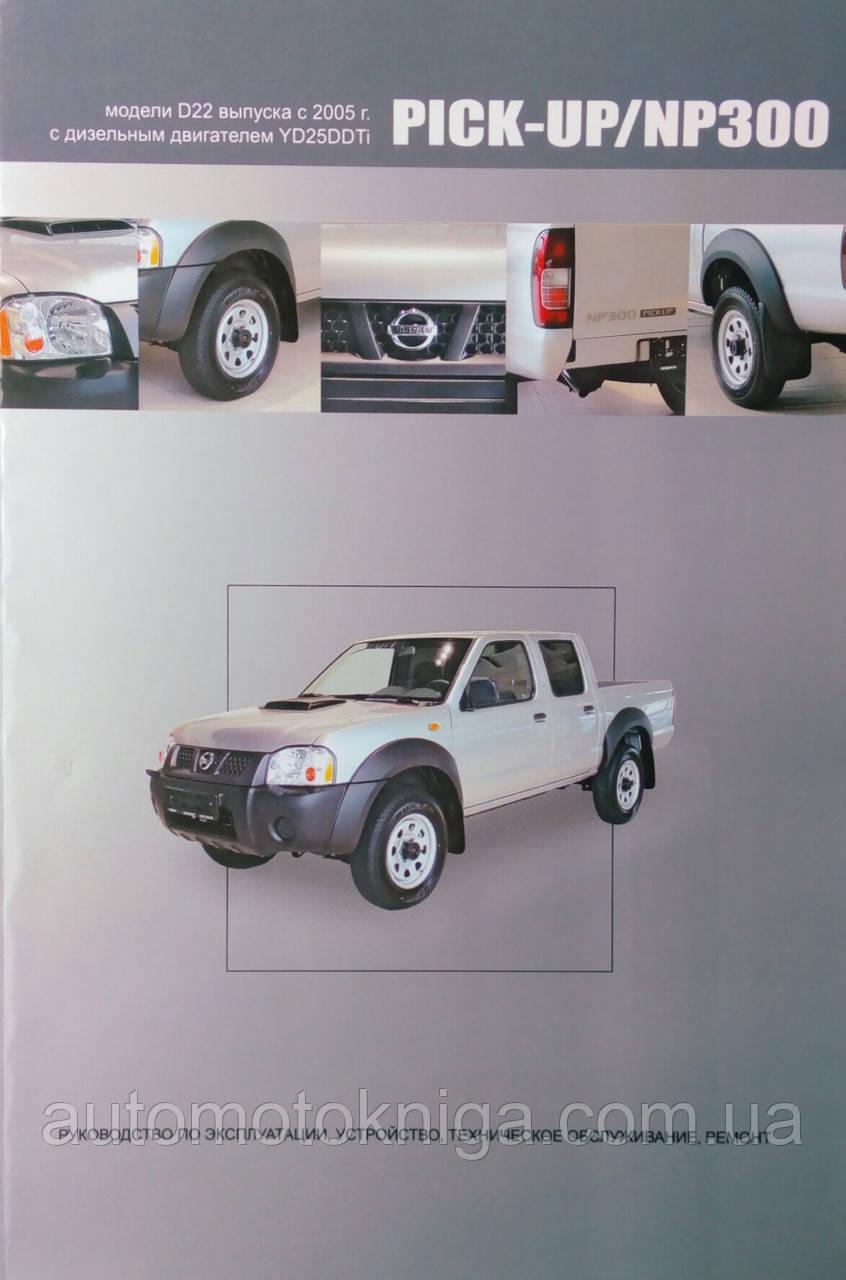NISSAN PICK-UP/NP300   Модели D22 выпуска с 2005 года  Руководство по ремонту и эксплуатации