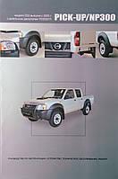NISSAN PICK-UP/NP300   Модели D22 выпуска с 2005 года  Руководство по ремонту и эксплуатации, фото 1