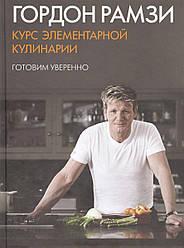 "Гордон Рамзи ""Курс элементарной кулинарии. Готовим уверенно"""
