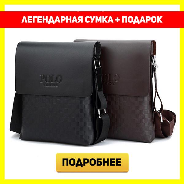 f6f6ba9ac4c6 АКЦИЯ!!! Мужская сумка Polo Videng Paris+час в Подарок из Китая ...