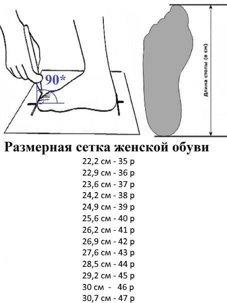 Размерная сетка женских мокасин