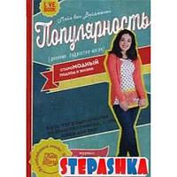 Популярность. Дневник подростка-изгоя. Вейдженен ван, Майя Livebook