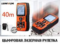 Цыфровая лазерная рулетка измеритель расстояния Lomvum LV40 дальномер