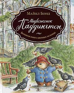Медвежонок Паддингтон. Большая книга цветных историй. Майкл Бонд