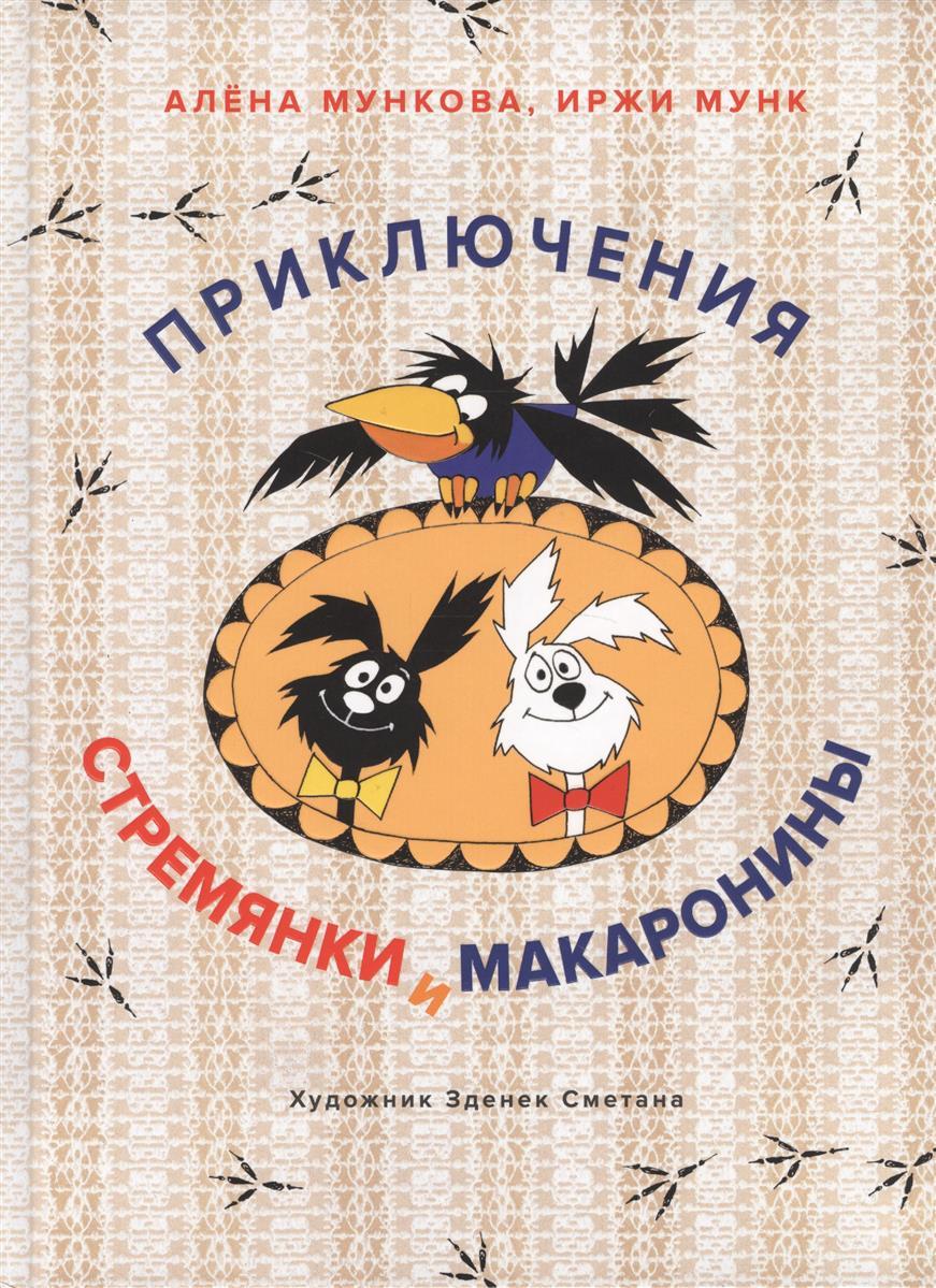Приключения Стремянки и Макаронины. Мункова А., Мунк И.