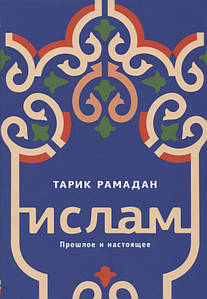 Ислам: Прошлое и настоящее. Тарик Рамадан