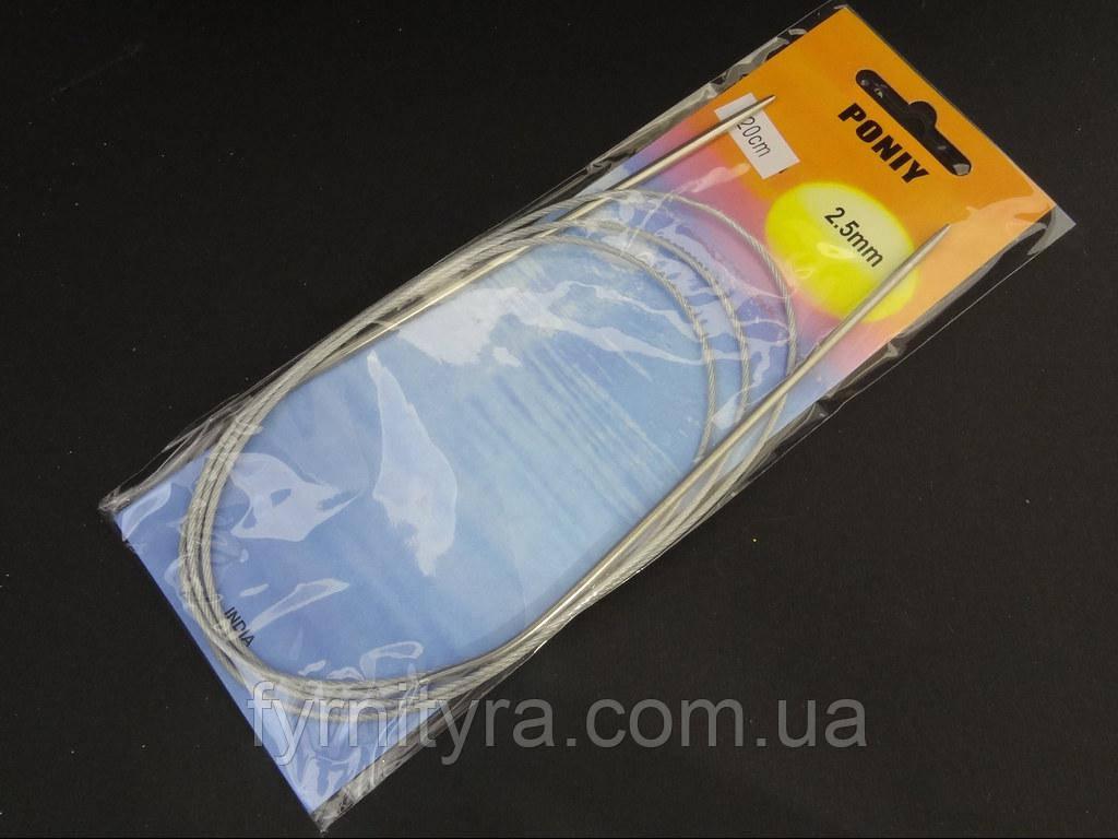 """Спицы круговые на тросике """"PONIY"""" длина 120 см, толщина 2.5 мм, 5.5 мм"""