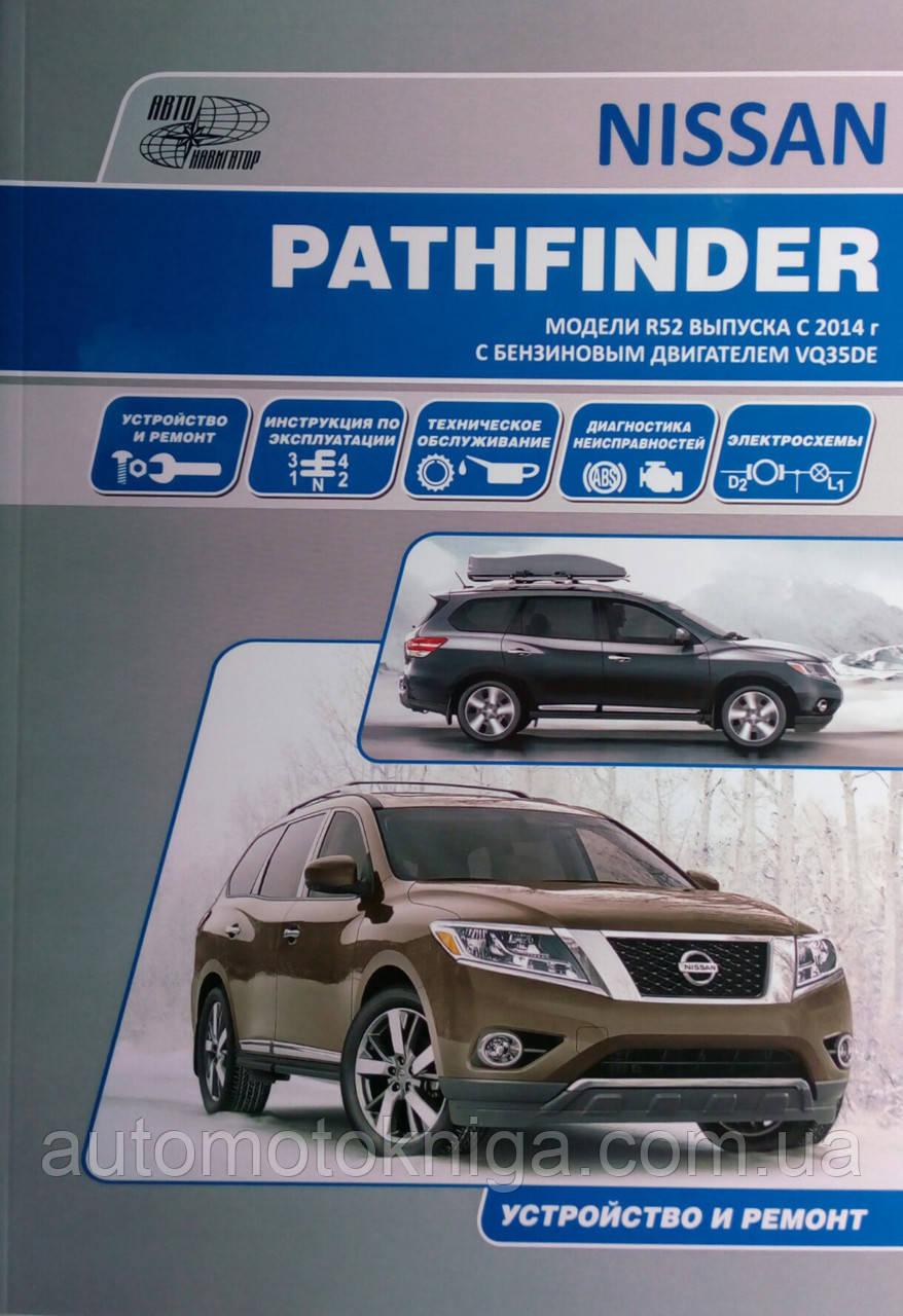 NISSAN PATHFINDER   Модели R52 выпуска с 2014 г. с бензиновым двигателем VQ35DE   Устройство и ремонт