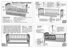 Схема сборки подростковых кроватей