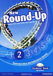Round-Up 2 New SB  Ч/Б копия!