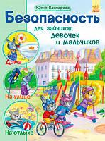 Книга Безопасность для зайчиков, девочек и мальчиков.