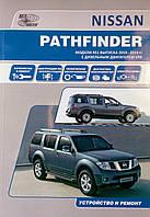 NISSAN PATHFINDER  Модели R51 выпуска 2010-2014 гг.  с дизельным двигателем V9X  Устройство и ремонт