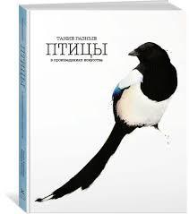 Такие разные птицы в произведениях искусства. Хайленд Э., Уилсон К.