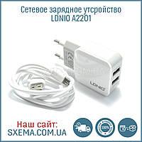 Сетевое зарядное устройство LDNIO A2201 2.4A , 2 разъема USB, с кабелем