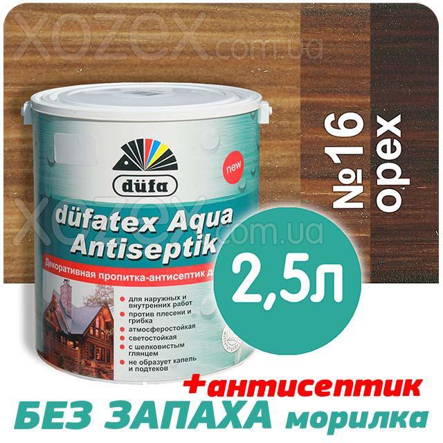 """Морилка - Лазурь с лаком """"Dufatex Aqua Antiseptik"""" водная 2,5лт ОРЕХ"""
