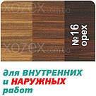 """Морилка - Лазурь с лаком """"Dufatex Aqua Antiseptik"""" водная 2,5лт ОРЕХ, фото 4"""