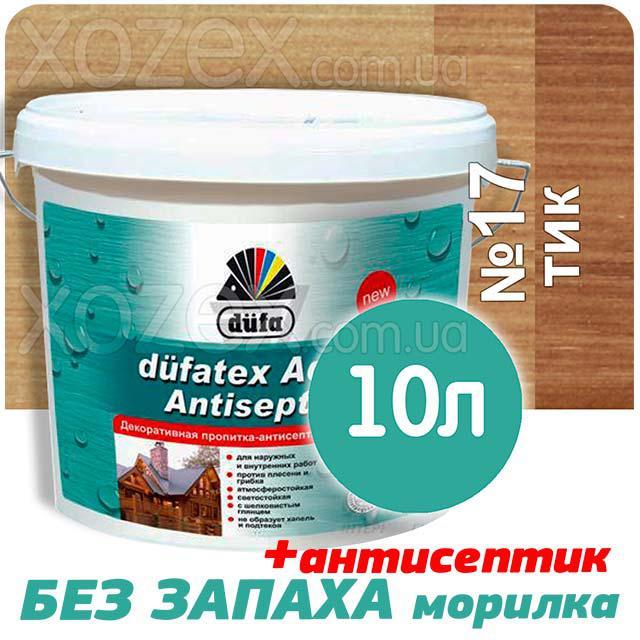 """Морилка - Лазурь с лаком """"Dufatex Aqua Antiseptik"""" водная 10лт ТИК"""