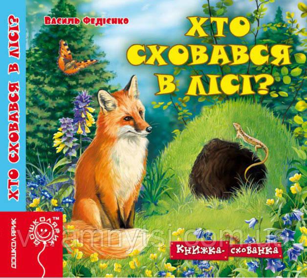 Хто сховався в лісі? Книжка-схованка, фото 1