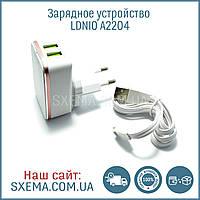 Сетевое зарядное устройство LDNIO A2204 2.4A , 2 разъема USB, с кабелем