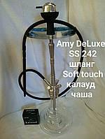 Кальян Эми де люкс  Amy DeLuxe   SS 242 шланг Soft touchчаша для Кальяна Калауд комплект