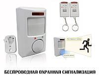 Беспроводная охранная сигнализация с датчиком движения