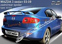 Спойлер Stylla для Mazda 3 2003-2009 седан