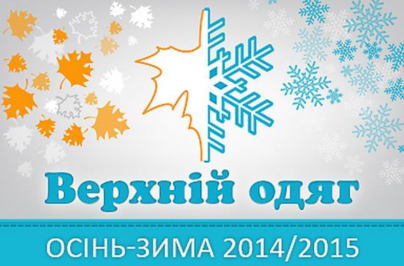 """Осень- Зима 2015 ТМ """"Бемби"""" уже в продаже!"""