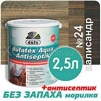 "Морилка с лаком ""Dufatex Aqua Antiseptik"" водная 2,5лт Палисандр"