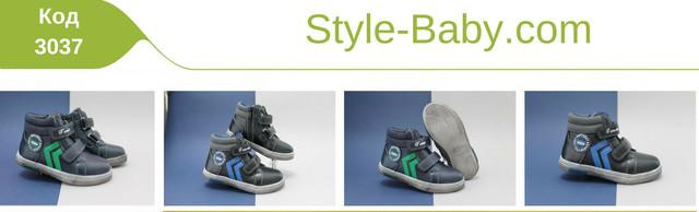 Демисезонные ботинки для мальчика в интернет-магазине Style-baby.com