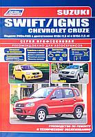SUZUKI SWIFT/IGNIS  CHEVROLET CRUZE Модели 2WD&4WD  Руководство по ремонту и обслуживанию