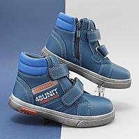 Синие демисезонные спортивные ботинки с липучками для мальчика размер 27,28,29,30,31,32