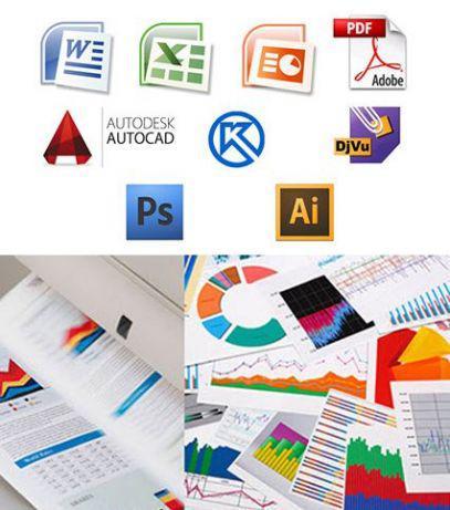 Цветная печать документов
