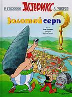 Астерикс. Золотой серп. Р. Госинни, А. Удерзо