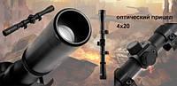 Прицел оптический Gamo 4x20 длинный с креплением