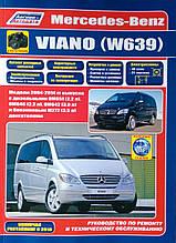 MERCEDES-BENZ VIANO (W639)   Модели 2004-2014 гг. выпуска  Руководство по ремонту и обслуживанию