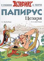 Астерикс. Папирус Цезаря. Р. Госинни, А. Удерзо