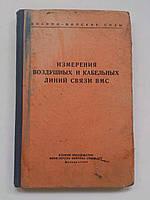 Измерения воздушных и кабельных линий связи ВМС. 1954 год Военно-морские силы СССР