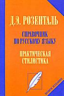 Справочник по русскому языку. Практическая стилистика. Д.Э. Розенталь