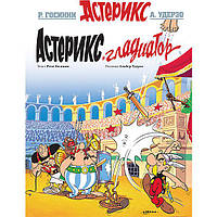 Астерикс-гладиатор. Р. Госинни, А. Удерзо