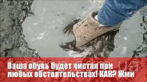 AQUA Бронь - Водоотталкивающий спрей для обуви, одежды (Аква Бронь)