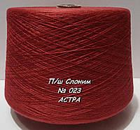 Слонимская пряжа для вязания в бобинах - полушерсть № 023 - АСТРА - 1,77кг