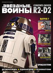 Зберіть свого Дроїда R2-D2 №07
