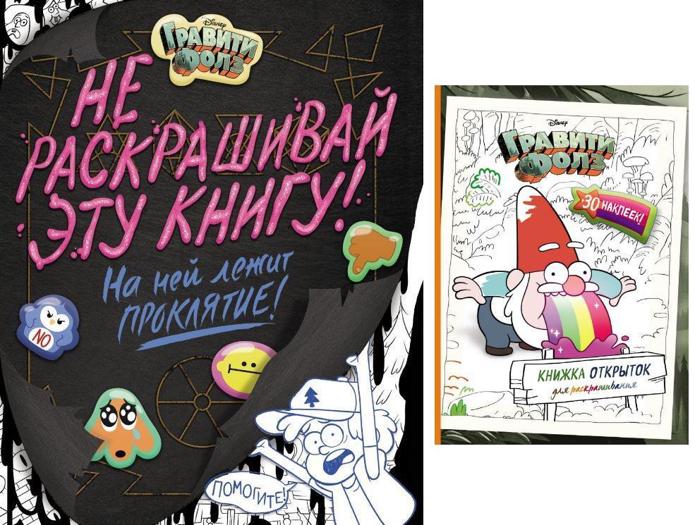 Раскраски Гравити Фолз Не раскрашивай эту книгу! + книжка открыток для раскрашивания